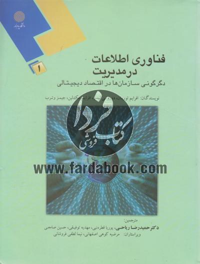 فناوری اطلاعات در مدیریت 1 (دگرگونی سازمان ها در اقتصاد دیجیتالی) - دانشگاه پیام نور