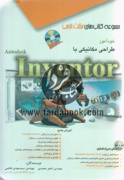 خود آموز طراحی مکانیکی با INventor