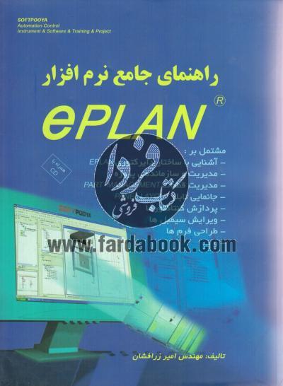 راهنمای جامع ePLAN