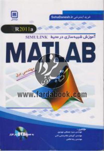 آموزش شبیه سازی درمحیط SIMULNK mTLLAB