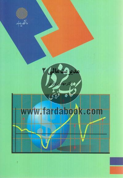 مدیریت مالی 2