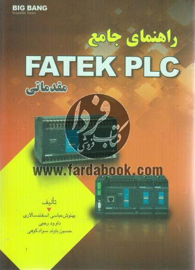 راهنمای جامع FATEK PLC مقدماتی