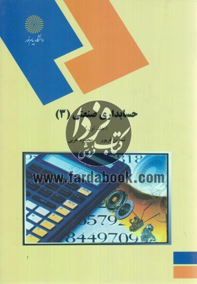 حسابداری صنعتی (3) جلد اول - دانشگاه پیام نور