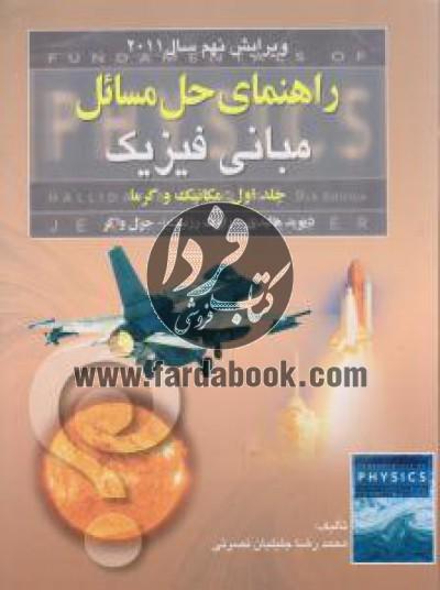 راهنمای حل مسائل مبانی فیزیک مکانیک و گرما (جلد اول)ویراست9
