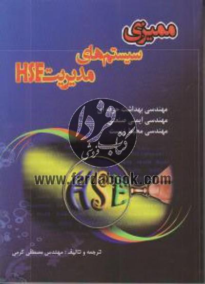 ممیزی سیستم های مدیریت HSE