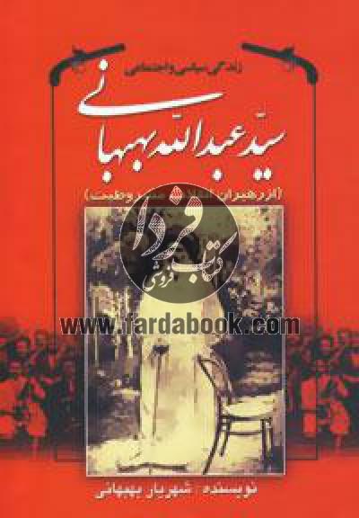 زندگی سیاسی و اجتماعی سیدعبدالله بهبهانی