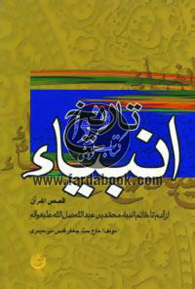 تاریخ انبیاء (از آدم تا خاتم انبیاء)،(قصص القرآن)