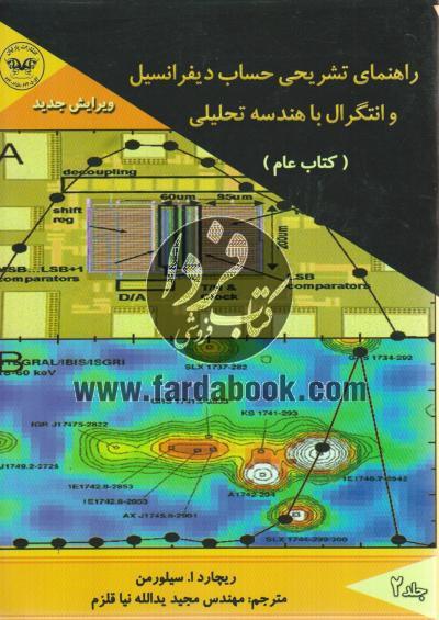 راهنمای تشریحی حساب دیفرانسیل و انتگرال (جلد دوم) - کتاب عام