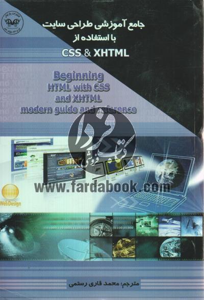 جامع آموزشی طراحی با استفاده از XHTML & CSS