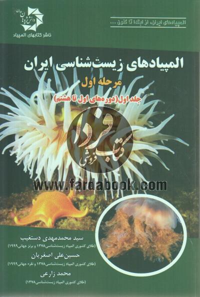 المپیادهای زیست شناسی ایران مرحله اول (جلد اول دوره های اول تا هشتم)