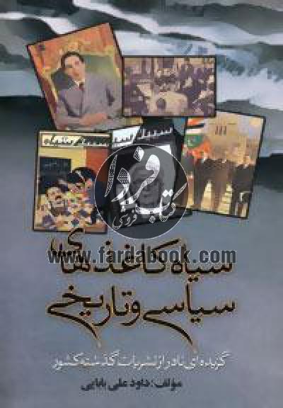 سیاه کاغذهای سیاسی و تاریخی