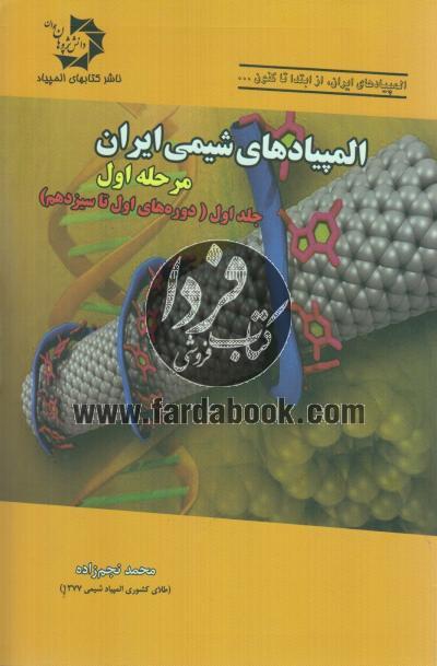 المپیادهای شیمی ایران مرحله اول(جلد اول دوره های اول تا سیزدهم)
