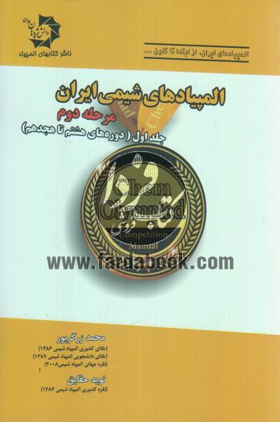 المپیادهای شیمی ایران مرحله دوم (جلد اول دوره های 8 تا 18)