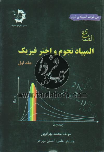 الفبای المپیاد نجوم و اختر فیزیک(جلد اول)