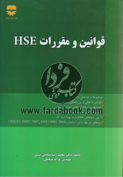 قوانین و مقررات HSE