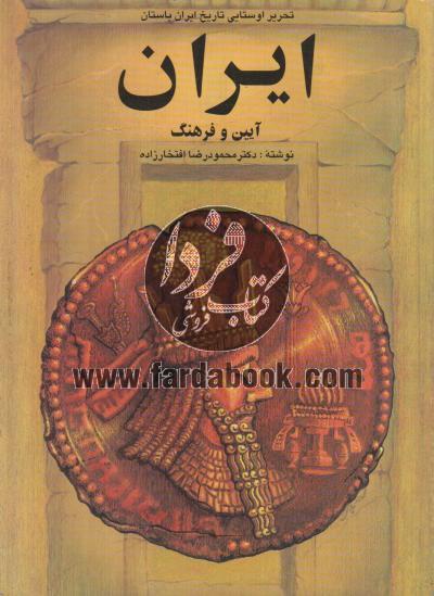 تحریر اوستایی تاریخ ایران باستان - ایران آیین و فرهنگ