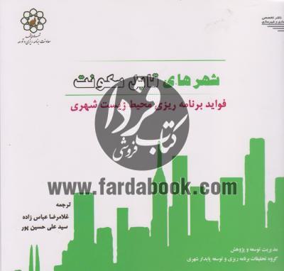 شهرهای قابل سکونت (فواید برنامه ریزی محیط زیست شهری)