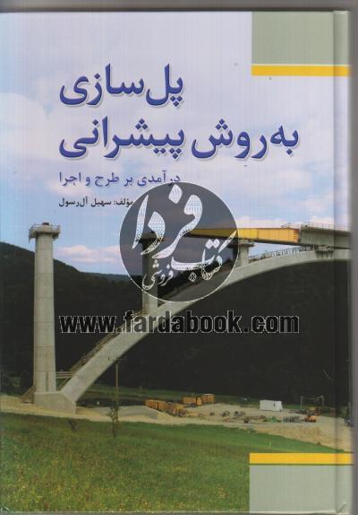 پل سازی به روش پیشرانی