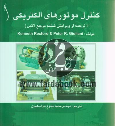 کنترل موتورهای الکتریکی (ترجمه از ویرایش ششم مرجع لاتین)
