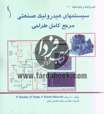 سیستمهای هیدرولیک صنعتی مرجع کامل طراحی
