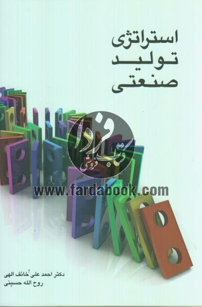 استراتژی تولید صنعتی