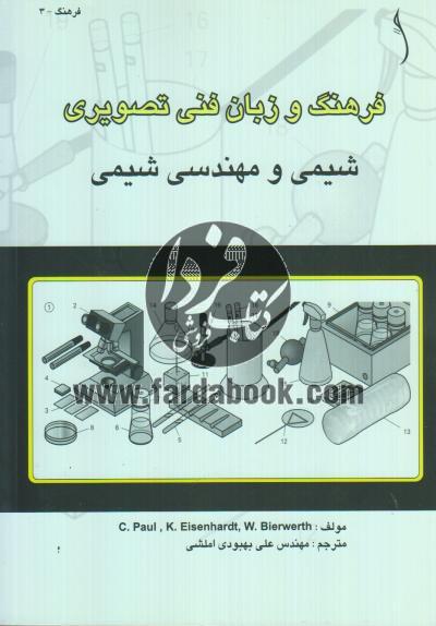 فرهنگ و زبان فنی تصویری شیمی و مهندسی شیمی
