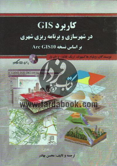 کاربرد GIS در شهرسازی و برنامهریزی شهری