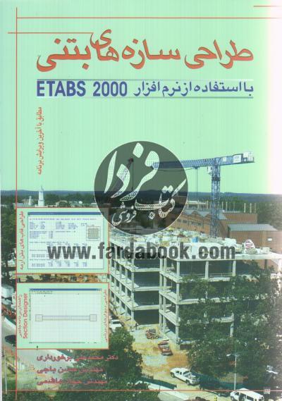 طراحی سازه های بتنی با استفاده از نرم افزار ETABS 2000