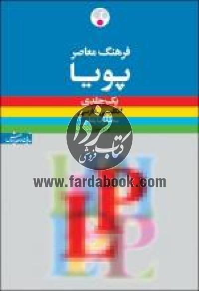 فرهنگ معاصر پویا: انگلیسی ـ فارسی (یکجلدی) LP