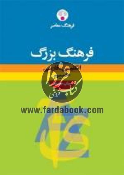 فرهنگ معاصر بزرگ: انگلیسی- فارسی