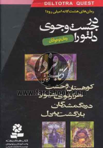 مجموعه در جست وجوی دلتورا (8جلدی)