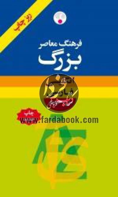 فرهنگ معاصر بزرگ: انگلیسی- فارسی(ریزچاپ)