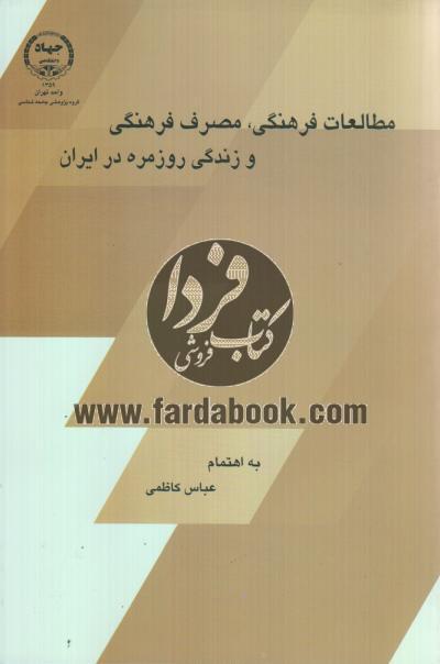 مطالعات فرهنگی ، مصرف فرهنگی و زندگی روزمره در ایران