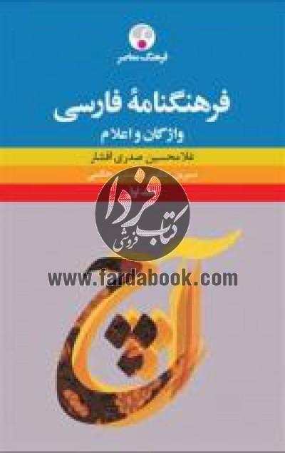 فرهنگنامه فارسی (سهجلدی)