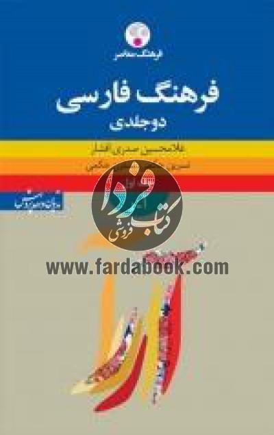 فرهنگ فارسی (دوجلدی)