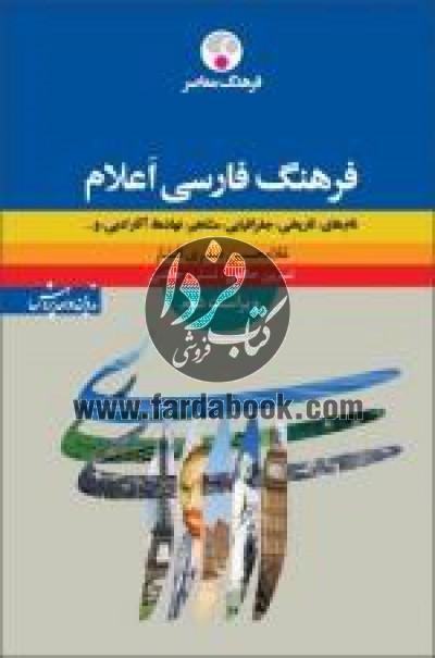 فرهنگ فارسی اعلام (ویراست دوم)