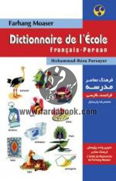فرهنگ معاصر مدرسه: فرانسه ـ فارسی (مصور)