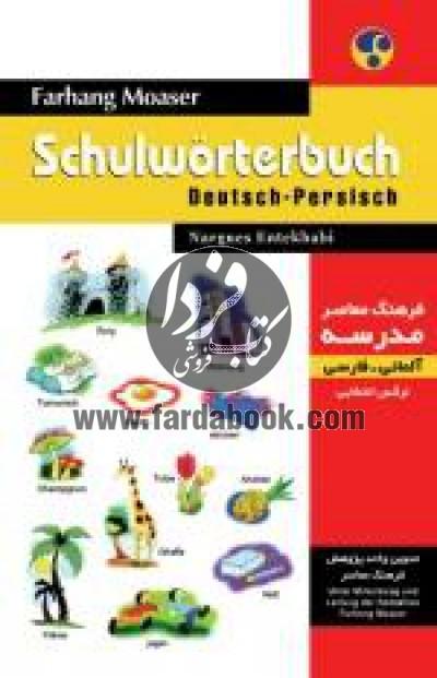 فرهنگ معاصر مدرسه: آلمانی ـ فارسی