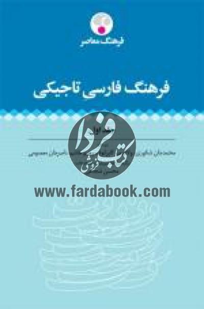 فرهنگ فارسی ـ تاجیکی(مجموعه دوجلدي)