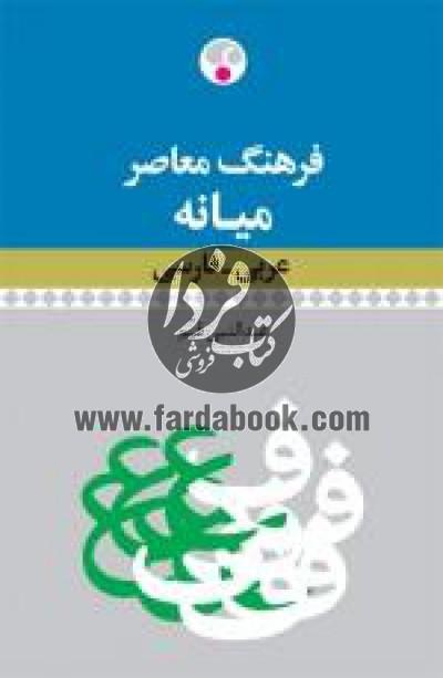 فرهنگ معاصر میانه عربی ـ فارسی
