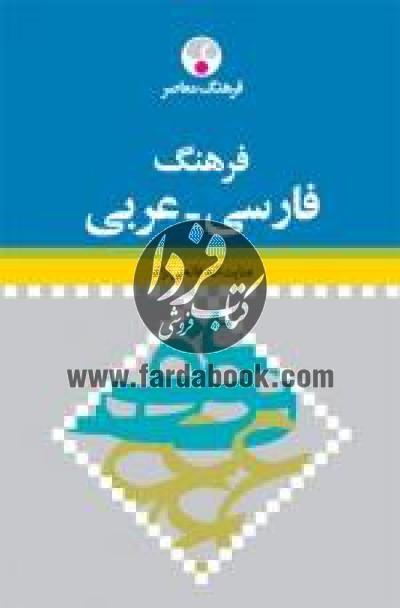 فرهنگ معاصر فارسی- عربی