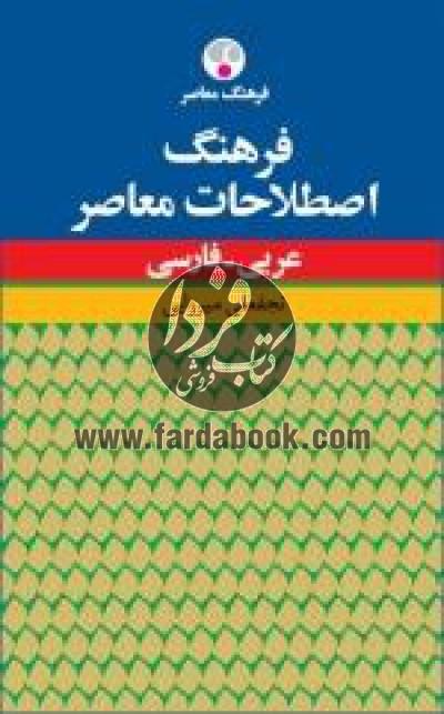 فرهنگ اصطلاحات معاصر عربی ـ فارسی
