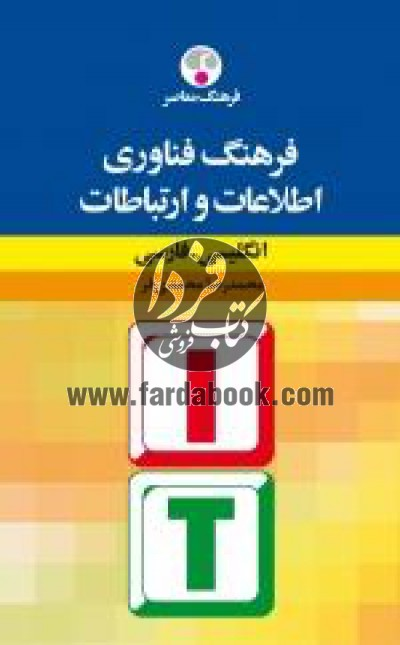 فرهنگ فناوري اطلاعات و ارتباطات:انگليسي-فارسي