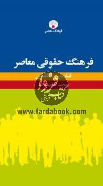 فرهنگ حفوقی معاصر فارسی-انگلیسی