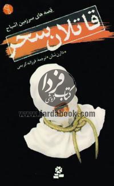 قصههای سرزمین اشباح ج09- قاتلان سحر