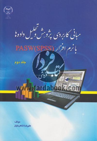 مبانی کاربردی پژوهش و تحلیل داده ها با نرم افزار PASW(SPSS) جلد 2