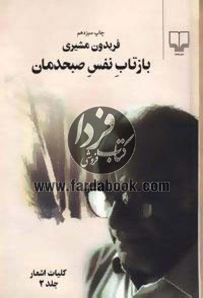 بازتاب نفس صبحدمان (2جلدی)