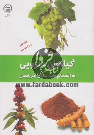 گیاهان دارویی به انضمام طب سنتی آذربایجان