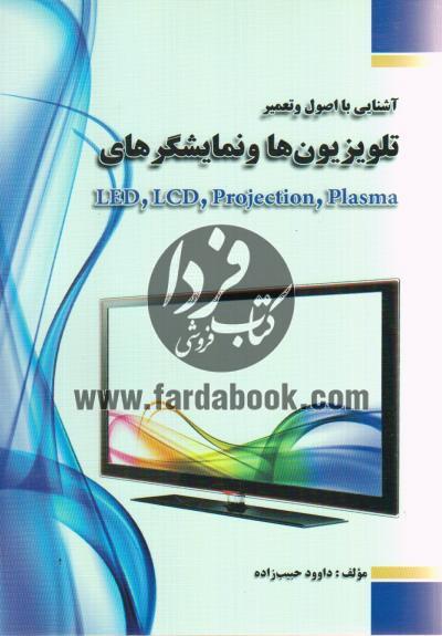 آشنایی با اصول و تعمیر تلویزیون ها و نمایشگرهایLED,LCD