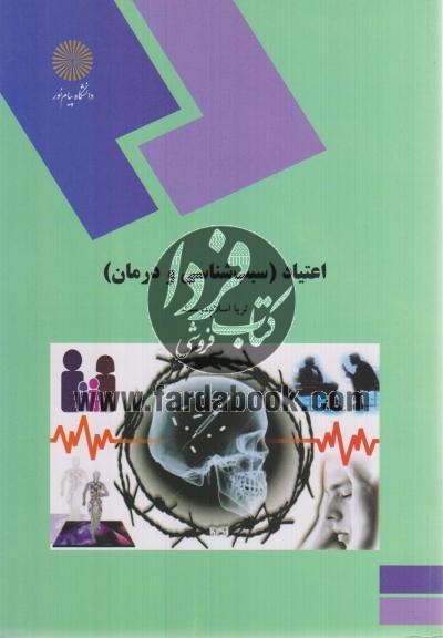 اصول و مبانی برنامه ریزی درسی آموزش زبان فارسی